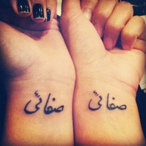 farsi sister tattoo