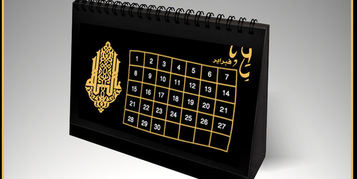 eid-al-adha-is-celebrated-in-the-12th-month-of-islamic-calendar